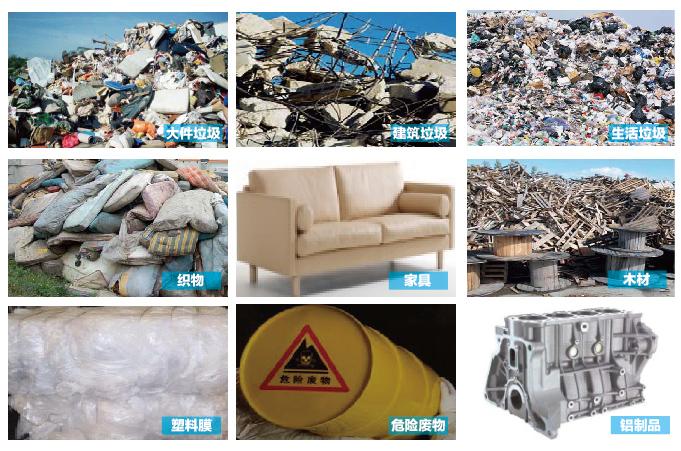生活垃圾应用范围-01.jpg
